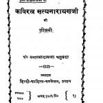 Kaviratn Satyanarayan Ji Ki Jeevani by बनारसी दास चतुर्वेदी - Banarasi Das Chaturvedi