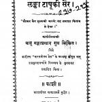Lanka Taapuki Sair by बाबू गंगाप्रसाद गुप्त - Babu Gangaprasad Gupt