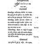 Mahabharat Bhag - 12  by गंगाप्रसाद शास्त्री - GANGAPRASAD SHASTRI
