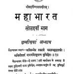 Mahabharat Bhag 16  by गंगाप्रसाद शास्त्री - GANGAPRASAD SHASTRI