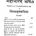 Mahabharat Bhag - 7  by गंगाप्रसाद शास्त्री - GANGAPRASAD SHASTRI