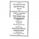 Mahabharat by रामस्वरूप शर्मा - Ramswarup Sharma