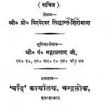 Mahatma Isa by गंगाप्रसाद - Gangaprasad