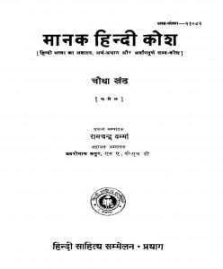 Manak Hindi Kosh Bhag - 4  by बाबु रामचन्द्र वर्म्मा - Babu Ramchandra Varmma