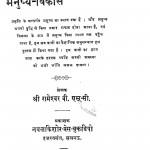 Manushya - Vikas  by श्री रामेश्वर - Sri Rameshvar