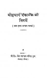 Mokshamargaprakashak Ki Kirane Bhag 2  by टोडरमल - Todarmal