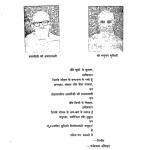 Munidvya Ajinandat Granth by श्रीचन्द सुराना 'सरस' - Shreechand Surana 'Saras'