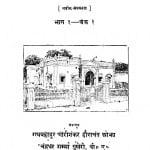 Nagaripracharini Patrika Bhag - 3 by गौरीशंकर हीराचंद ओझा - Gaurishankar Heerachand Ojha