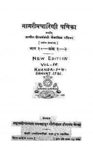 Nagaripracharini Patrika Vol. 10 by रायबहादुर - Raybahdur