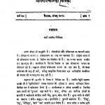 Nagri Pracharini Patrika  by जयशंकर मिश्र - Jayshankar Mishr
