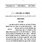 Nagri Pracharini Patrika  by कृष्णानंद - Krishnanand