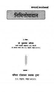 Nimitopadan by डॉ. हुकमचन्द भारिल्ल - Dr. Hukamchand Bharill