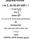 Nirvachan - Niyam  by दयाशंकर दुबे - Dayashankar Dubey