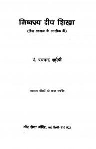 Niskamp Deep Shikha by पं. पद्मचन्द्र शास्त्री - Pt. Padam Chandra Shastri