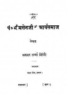 P. Bhimasenji Aur Aaryasamaj by सत्यव्रत -Satyavrat