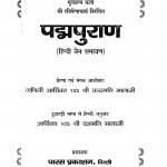 Paddampuran by श्रीमद रविषेणाचार्य - Shrimad Ravishenacharya