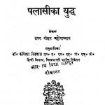 Palasika Yuddh by तपन मोहन चट्टोपाध्याय - Tapan Mohan Chattopadhyay