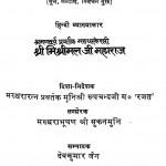 Panch Sangrah Vandhanakaran Prarupana Adhikar  by मिश्रीमल जी महाराज - Mishrimal Ji Maharaj
