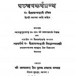 Pancham Karm Granth  by कैलाशचन्द्र: - Kailashchandraदेवेंद्र सूरि - Devendra Suri
