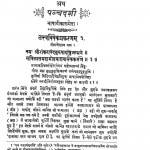 Panchdashi by खेमराज श्री कृष्णदास - Khemraj Shri Krishnadas