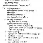 Prakrit Praveshika by कोमल चन्द्र जैन - Komal Chandra Jain