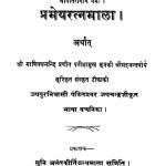 Pramey Ratnamala  by पंडित प्रवर जयचन्द्र - Pandit Pravar Jayachandra
