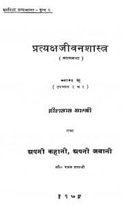 Pratyaksha Jivan shastra Bhag 2  by प. हीरालाल शास्त्री - Pt. Heeralal Shastri