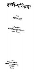 Prithvi - Prikrama by गोविन्ददास - Govinddas