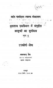 Puratattv Upvibhag Mein Sangrahit Vastuon Ka Suchipatr Bhag 6 by बालचन्द्र जैन - Balchandra Jain