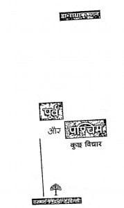 Purv Aur Pashchim by राधाकृष्णन - Radha Krishan