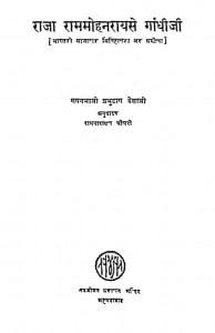 Raja Ram Mohanaray Se Gandhi Ji by मगनभाई प्रभुदास देसाई -Maganbhai Prbhudas Desai