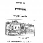 Rajvilash by भगवानदीन - Bhagawanadeen