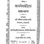 Saamved Sahita Bhasha Bhashya by जयदेव शर्मा - Jaydev Sharma
