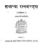 Sabhashya Ratnamanjusa  by हरि दामोदर वेलंकर - Hari Damodar Velankar