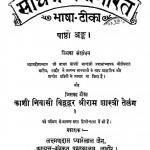 Sachitra Mahabharat Bhasha - Tika Bhag - 6  by माधव शास्त्री भण्डारी - Madhav Shastri Bhandari