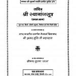 Sachitra Sthanang Sutra Bhag - 1 by अमर मुनि - Amar Muni