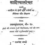 Sahityaa Lochan by श्यामसुन्दरदास - Shyaam Sundardas
