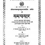 Samayasar  by हिंमतलाल जेठालाल शाह - Himmatalal Jaithalal Shah