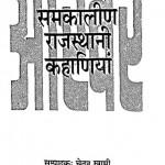 Samkalin Rajasthani Kahaniya by चेतन स्वामी - Chetan Swami