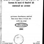 Samprapti Star Buddhi - Labdhi Evm Aayu Varg Ki Bhinnata Ke Sandarbh Men Kishoron Ki Samsyaon Ka Adhyayan by शिखा श्रीवास्तव - Shikha Shrivastav