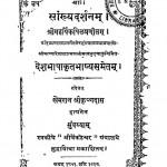 Sankhya Darshnam by खेमराज श्री कृष्णदास - Khemraj Shri Krishnadas