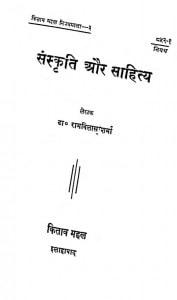 Sanskrati Aur Sahitya by रामविलास शर्मा - Ramvilas Sharma