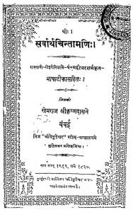 Sarvarth Chintamani by महीधर शर्मा - Mahadhir Sharma