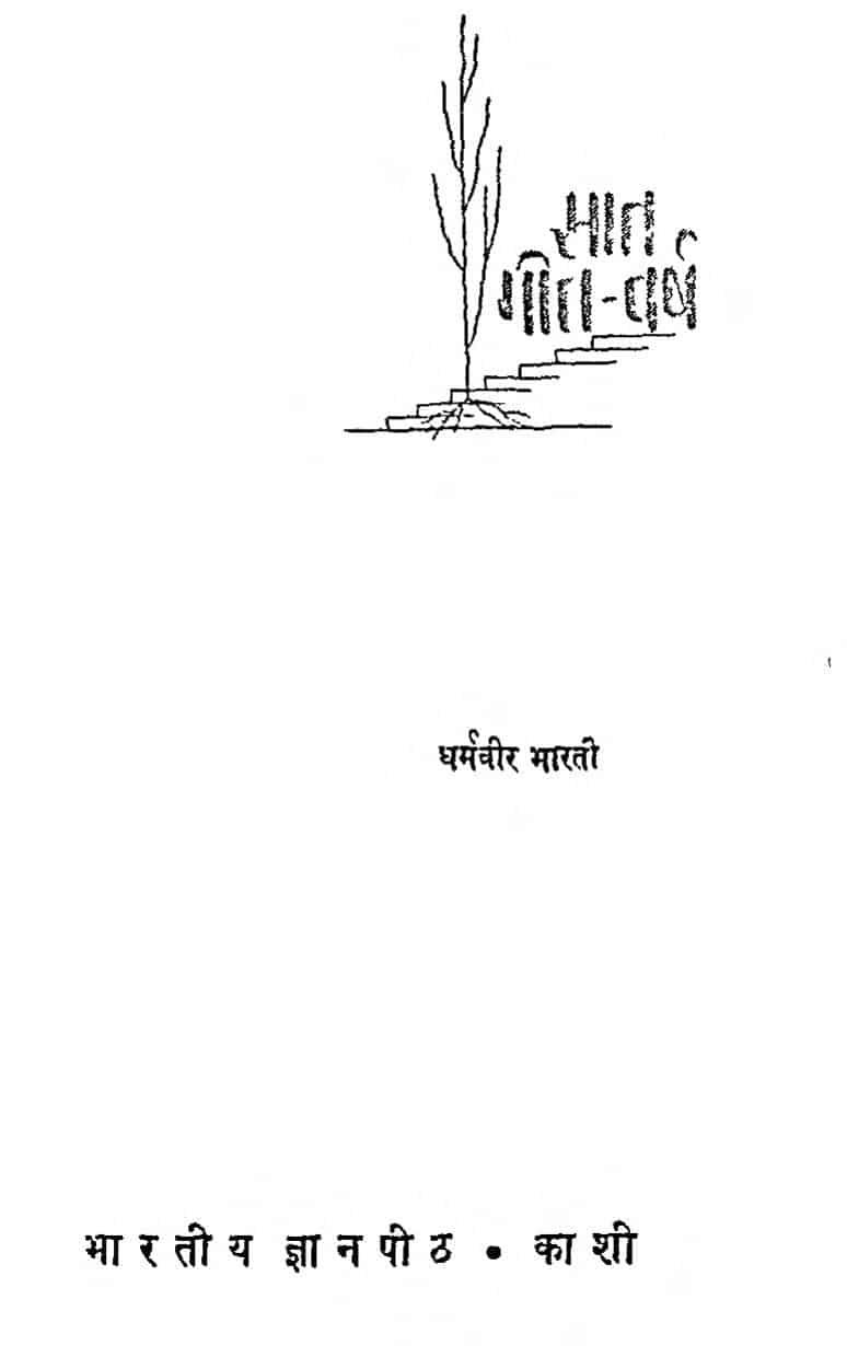 Book Image : सात गीत - वर्ष  - Sat Geet - Varsh