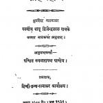 Shaahjahan  by रूपनारायण - Roopnarayan