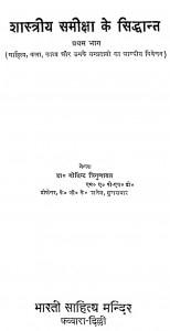 Shastriy Samiksha Ke Siddhant Bhag - 1  by गोविन्द त्रिगुणायत - Govind Trigunayat