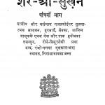 Sher Aur Sukhan Part -v by लक्ष्मीचंद्र जैन - Lakshmichandra Jain