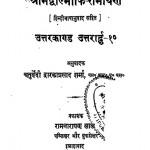 Shreemadwalmiki Ramayan by द्वारका प्रसाद - Dwarka Prasad