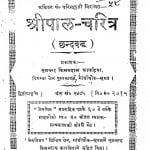 Shreepal Charitra  by मूलचंद किसनदास कपाडिया -Moolchand Kisandas Kapadiya