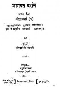Shri Bhagawat Darshan Bhag - 69 by श्री प्रभुदत्त ब्रह्मचारी - Shri Prabhudutt Brahmachari
